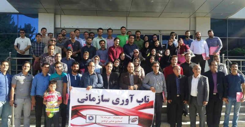 تاب آوری سازمانیkermanshah .iran resiliency
