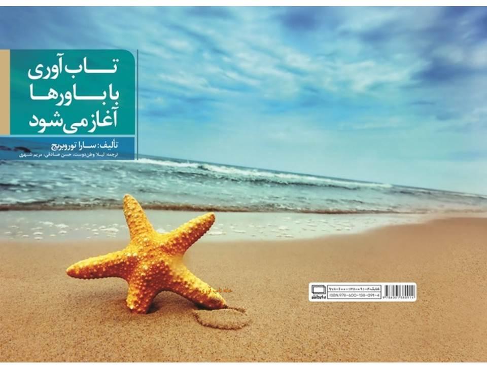iran resilience