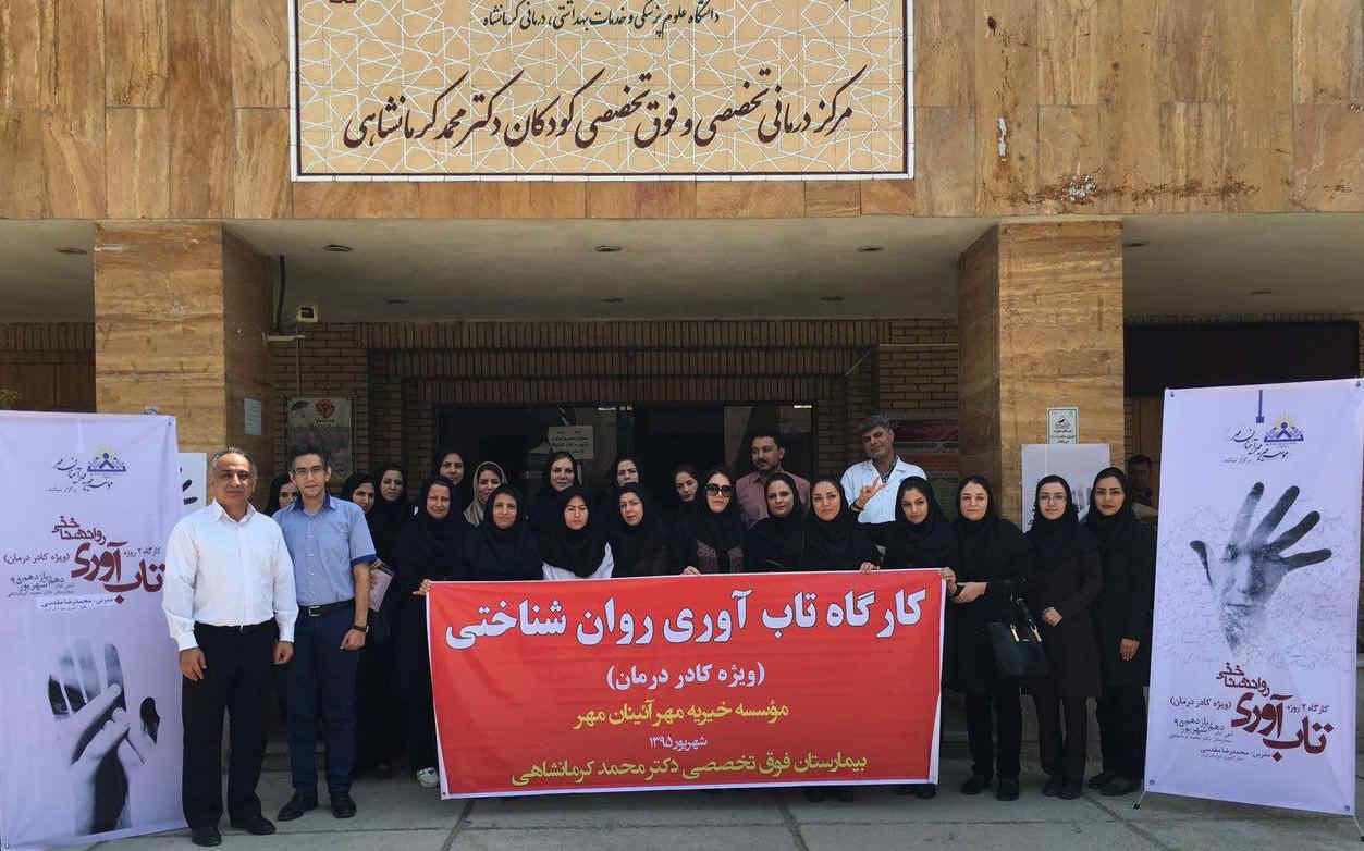 kermanshah resilience workshop