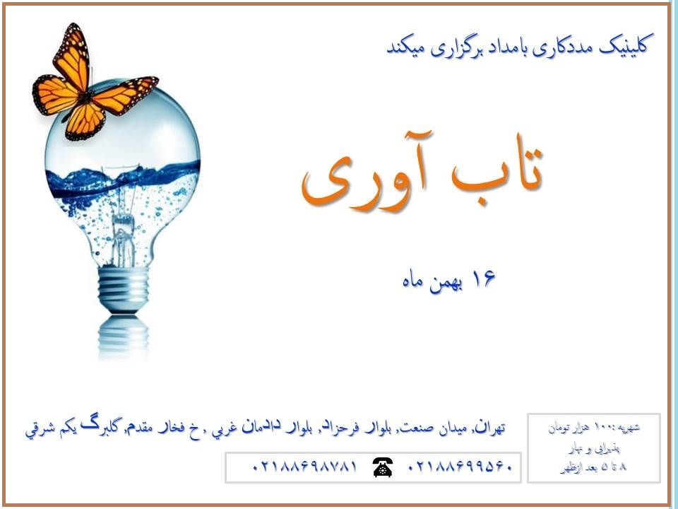 resiliency iran tehran
