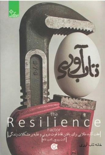 resiliency.ir